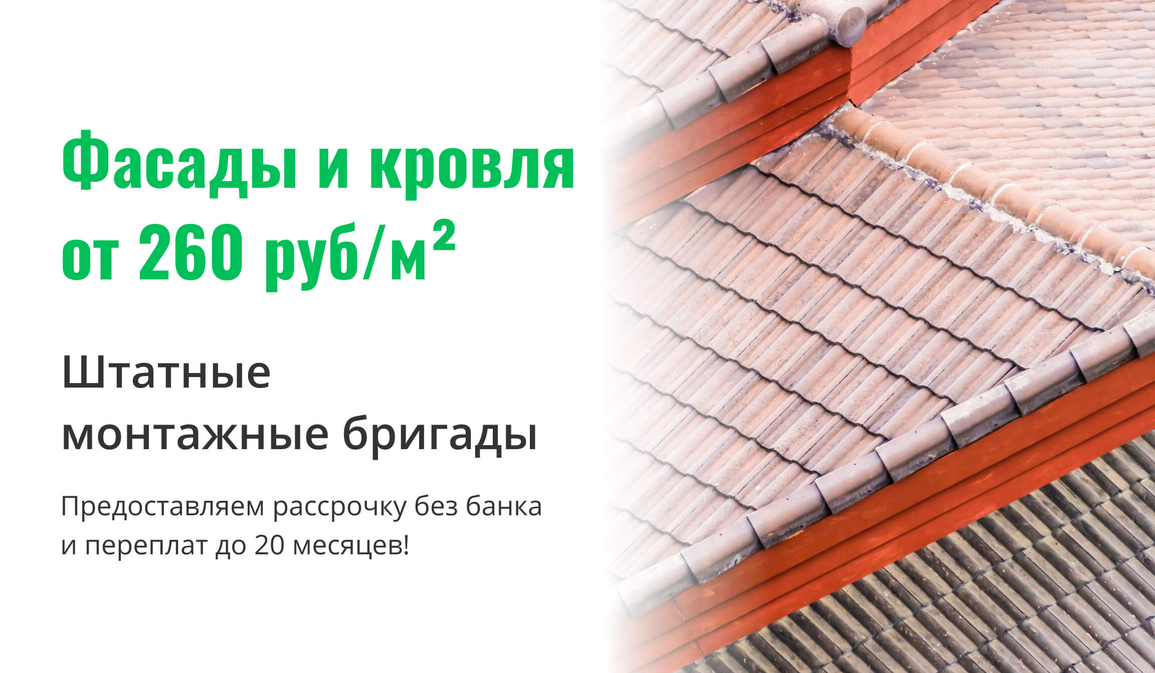 фасады и кровля от 260 рублей