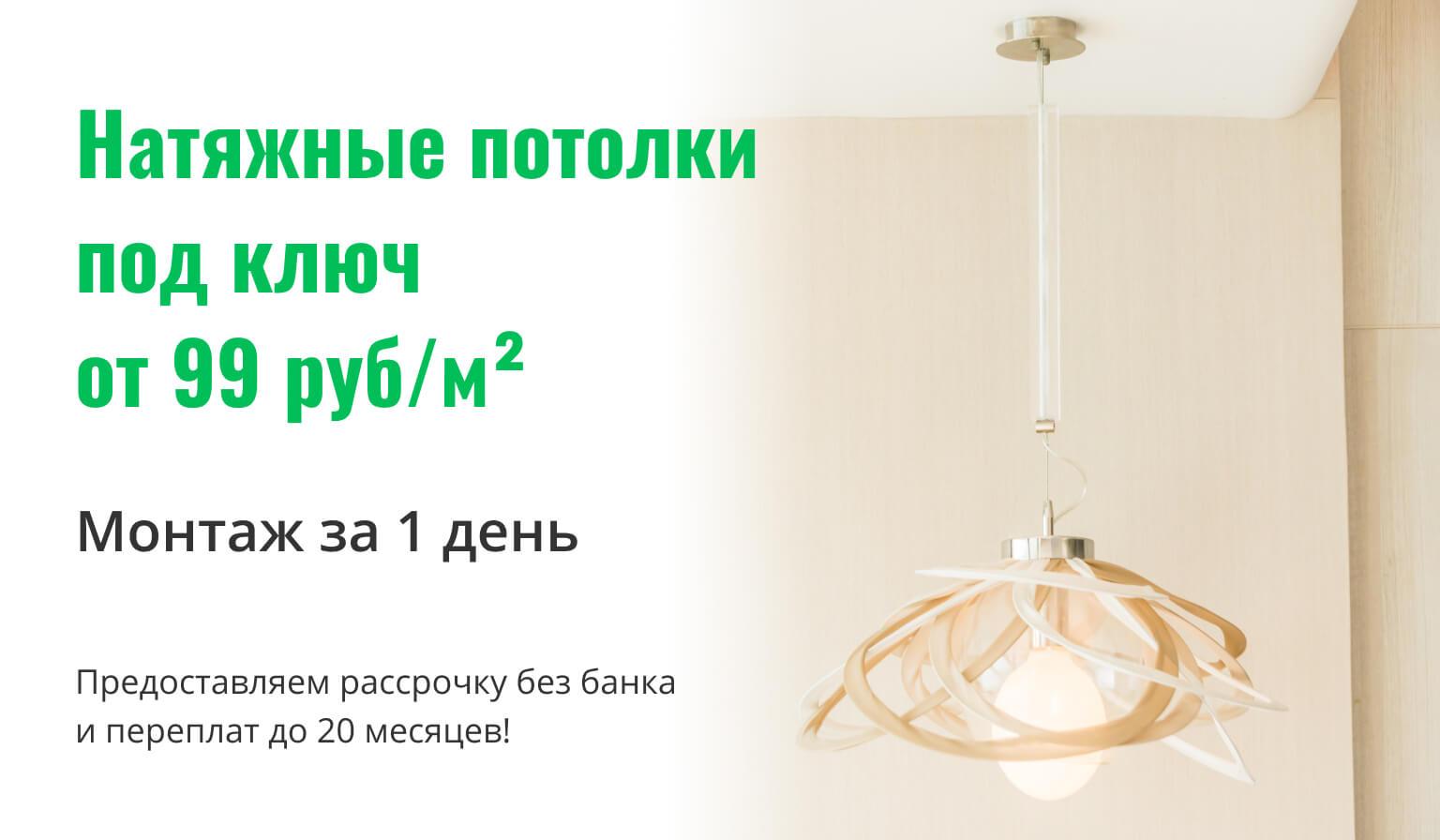 натяжные потолки под ключ от 99 рублей