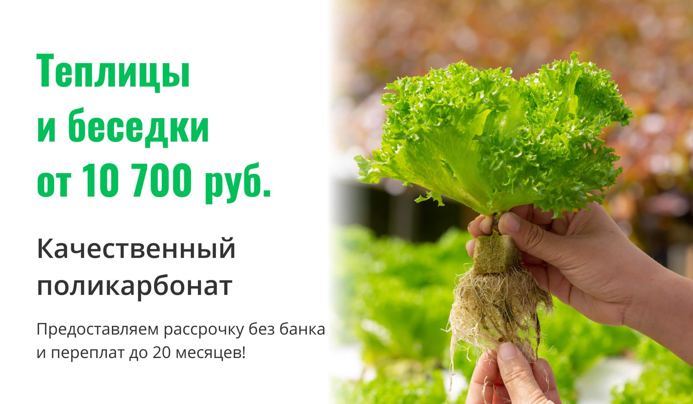 теплицы и беседки от 10 700 рублей