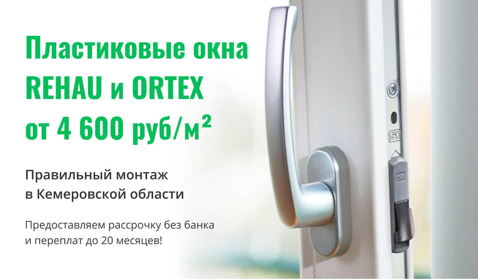 пластиковые окна REHAU и ORTEX